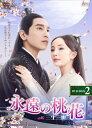 永遠の桃花~三生三世~ DVD-BOX2/DVD/OPSD-B679