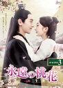 永遠の桃花~三生三世~ DVD-BOX3/DVD/OPSD-B680