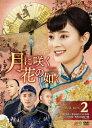 月に咲く花の如く DVD-BOX2/DVD/OPSD-B682