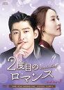 2度目のロマンス DVD-BOX3/DVD/OPSD-B694