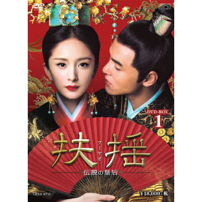 扶揺(フーヤオ)~伝説の皇后~ DVD-BOX1/DVD/OPSD-B715