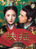 扶揺(フーヤオ)~伝説の皇后~ DVD-BOX2/DVD/OPSD-B716