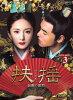 扶揺(フーヤオ)~伝説の皇后~ DVD-BOX3/DVD/OPSD-B717