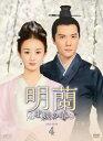 明蘭~才媛の春~ DVD-BOX4/DVD/OPSD-B747