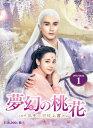 夢幻の桃花~三生三世枕上書~ DVD-BOX1/DVD/OPSD-B777