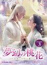 夢幻の桃花~三生三世枕上書~ DVD-BOX3/DVD/OPSD-B779