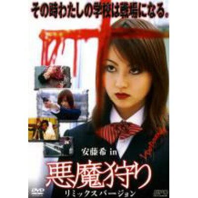 悪魔狩り Remix Version 邦画 OPSD-R159