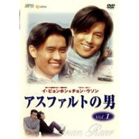 DVD 1)アスファルトの男