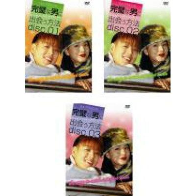 DVD 1)完璧な男に出会う方法