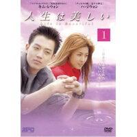DVD 1)人生は美しい