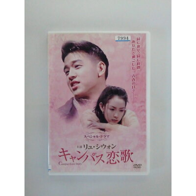キャンパス恋歌【字幕版】<劇場未公開> 【韓国ドラマ】