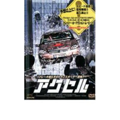 DVD アクセル<劇場未公開>