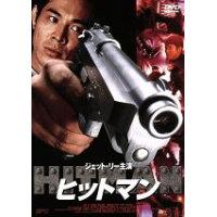 ヒットマン/DVD/OPSD-S001