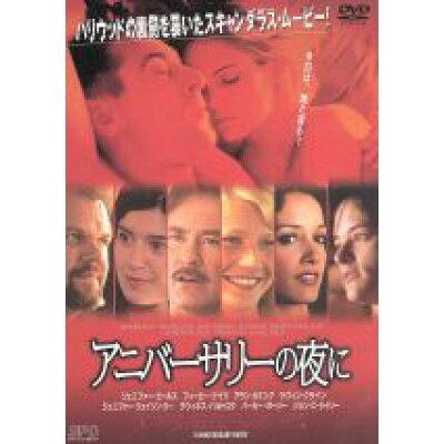 アニバーサリーの夜に/DVD/OPSD-S067