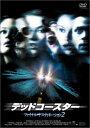 デッドコースター/ファイナル・デスティネーション2/DVD/OPSD-S160