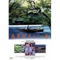 春夏秋冬そして春/DVD/OPSD-S298
