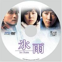 氷雨 通常版/DVD/OPSD-S395