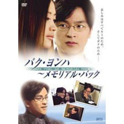 パク・ヨンハ~メモリアル・パック/DVD/OPSD-S458