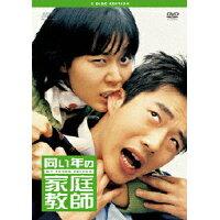 同い年の家庭教師 2ディスク エディション/DVD/OPSD-S558