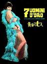 黄金の七人《HDニューマスター版》/DVD/OPSD-S884