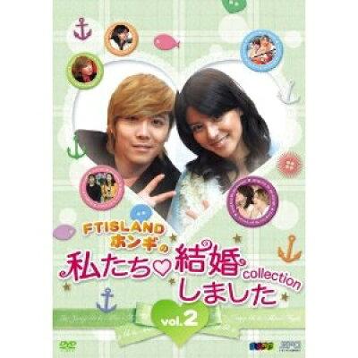 """FTISLANDホンギの""私たち結婚しました-コレクション- DVD vol.2/DVD/OPSD-S1079"