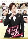 チャン・グンソクIN「キレイな男」撮影密着メイキング/DVD/OPSD-S1090