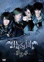 メサイア-影青ノ章-/DVD/OPSD-S1099
