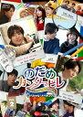 のだめカンタービレ~ネイルカンタービレ〈スペシャル・メイキング〉Vol.2/DVD/OPSD-S1104