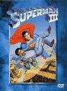 スーパーマンIII 電子の要塞/DVD/HMP-11320