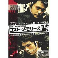 ロスト・メモリーズ/DVD/HPP-95305