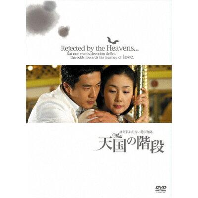 まだ終わらない愛の物語「天国の階段」BOX/DVD/SD-105