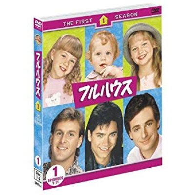 フルハウス〈ファースト〉 セット1/DVD/SPFH-1