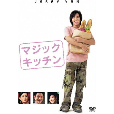 F4 Film Collection マジック・キッチン/DVD/HXP-87272