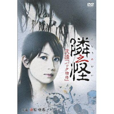 隣之怪 弐談 『バック物件』/DVD/DL-F1097