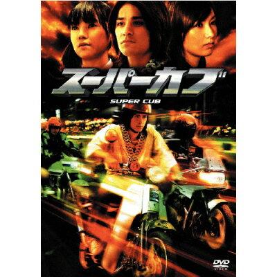 スーパーカブ 特別版/DVD/DLV-F3712