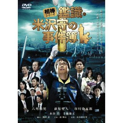相棒シリーズ 鑑識・米沢守の事件簿/DVD/SD-F5275
