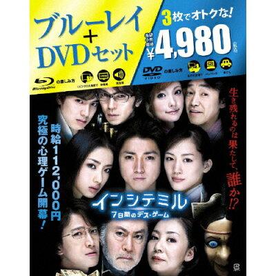 インシテミル 7日間のデス・ゲーム ブルーレイ&DVDセット/Blu-ray Disc/BWBA-F7216