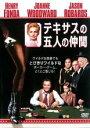 【DVD】テキサスの五人の仲間 監督:フィルダー・クック//ヘンリー・フォンダ/ジョアン・ウッドワード (1965) WB