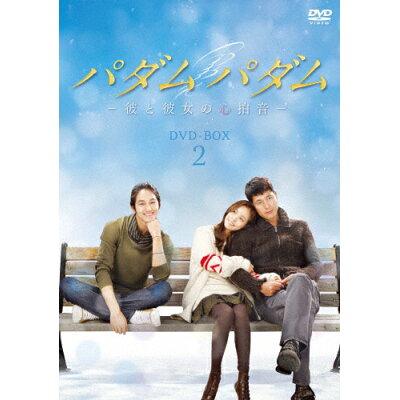 パダムパダム~彼と彼女の心拍音~ DVD-BOX 2/DVD/1000352149