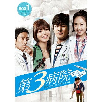 第3病院~恋のカルテ~〈ノーカット版〉コレクターズ・ボックス1/DVD/1000396642
