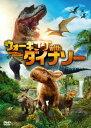 ウォーキング with ダイナソー/DVD/FXBNG-53089