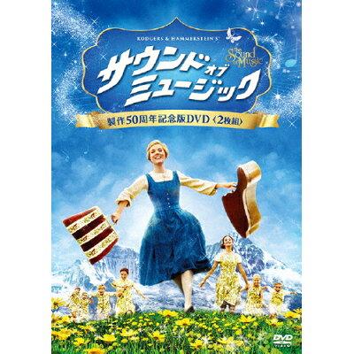 サウンド・オブ・ミュージック 製作50周年記念版 DVD/DVD/FXBA-63716
