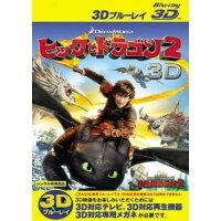 dlb-7948 BD ヒックとドラゴン2 3D  BD・アニメ
