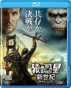 猿の惑星:新世紀(ライジング)/Blu-ray Disc/FXXJC-57384