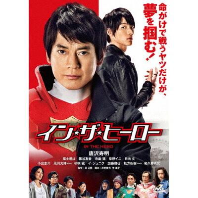 イン・ザ・ヒーロー/DVD/FXBNG-63940