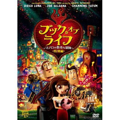 ブック・オブ・ライフ ~マノロの数奇な冒険~<特別編>/DVD/FXBNG-58088
