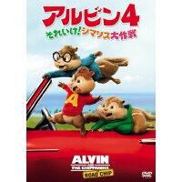 アルビン4 それいけ!シマリス大作戦/DVD/FXBW-58129