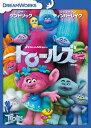 トロールズ<特別編>/DVD/FXBW-56901