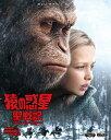 猿の惑星:聖戦記(グレート・ウォー)2枚組ブルーレイ&DVD/Blu-ray Disc/FXXF-86500