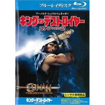 キングオブデストロイヤー コナンPART2 Blu-ray
